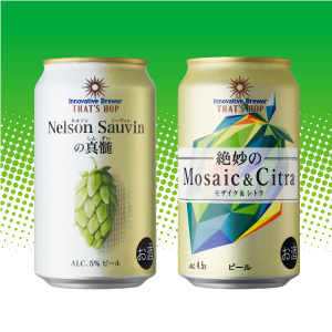 Innovative Brewer THAT'S HOP「Nelson Sauvinの真髄」「絶妙のMosaic&Citra」どちらか1本抽選で2万名様にプレゼント!【エリア限定】